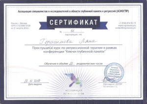 Сертификат АСИОГПР