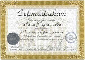 Сертификат гипноза