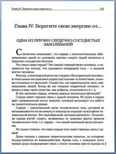 Алексанова И.Н. 1