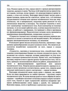 Алексанова И.Н. 3