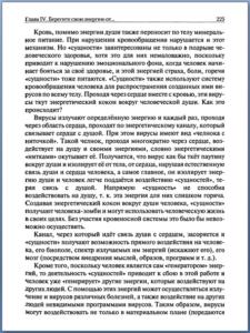 Алексанова И.Н. 2