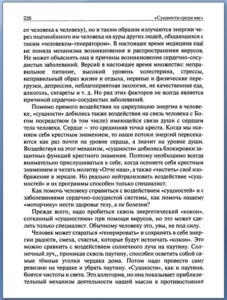 Алексанова И.Н. 4